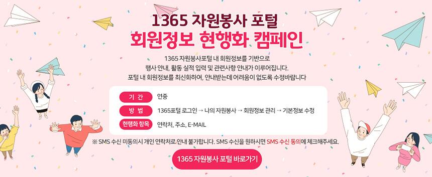 1365 자원봉사 포털 회원정보 현행화 캠페인