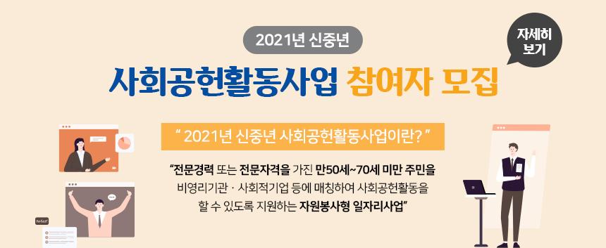 2021년 신중년 사회공헌활동사업 참여자 모집