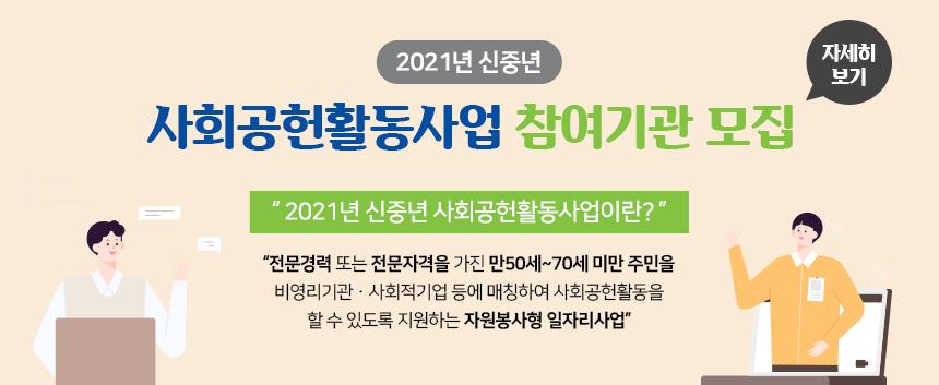 2021년 신중년 사회공헌활동사업 참여기관 모집