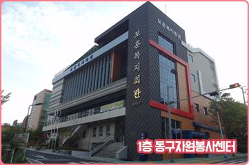 보훈복지회관 1층 동구자원봉사센터